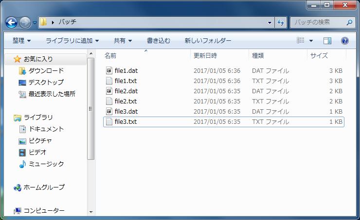 フォルダとファイルの一覧を表示 フォルダ構成(その2)