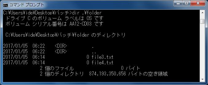 フォルダとファイルの一覧を表示 対象コマンドへdirコマンドを実行