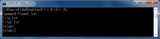 フォルダとファイルの一覧を表示 シンプルに名前だけを表示(縦並び)