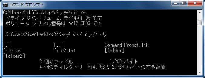 フォルダとファイルの一覧を表示 シンプルに名前だけを表示(横並び)