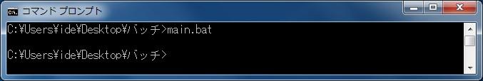 バッチファイルからバッチファイルを呼び出す 親ファイルの実行(start)
