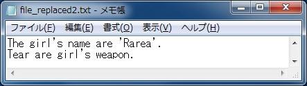ファイル内文字列を置換する 複数文字の置換後のファイル