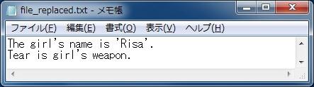 ファイル内文字列を置換する 置換後のファイル