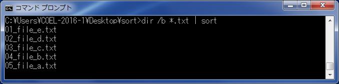 ファイル・フォルダ名を並べ替える パイプ処理で「sort」コマンドに引き渡して表示する