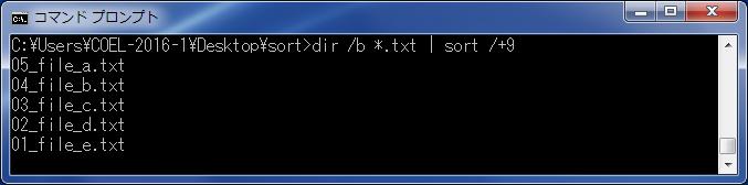 ファイル・フォルダ名を並べ替える 並び替えのための判定文字を後ろにずらす