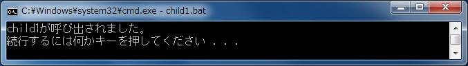 バッチファイルからバッチファイルを呼び出す 呼び出された子バッチファイル(start)