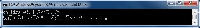 バッチファイルからバッチファイルを呼び出す 呼び出された子バッチファイル(start)その2