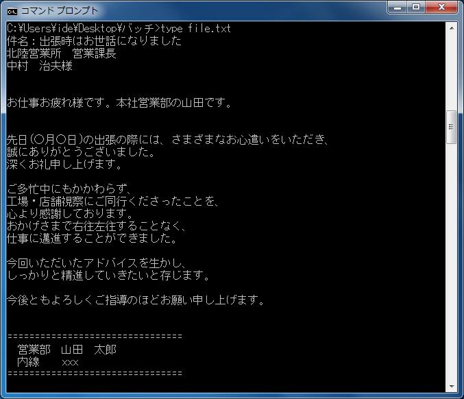 ファイルの内容を表示する 「type」コマンドの実行結果