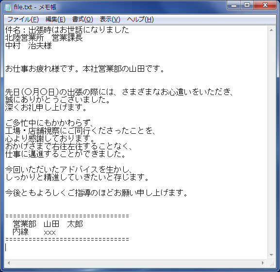 ファイルの内容を表示する 「type」コマンドで表示するファイルの内容