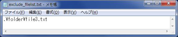 より高度なコピー コピーしたくないファイルのリストファイル