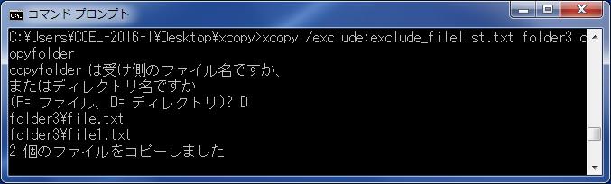 より高度なコピー コピー除外リストを指定してコピー