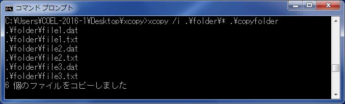 より高度なコピー 「/i」オプションでディレクトリとしてコピー