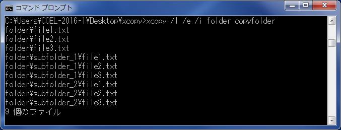 より高度なコピー 「/l」オプションでコピー対象ファイル名を表示し実際にコピーは行わない