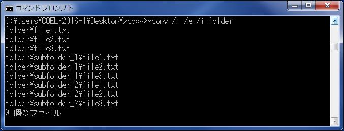 より高度なコピー 「/l」オプションを指定しコピー先を指定せずに実行
