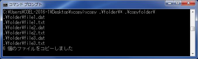 より高度なコピー オプションなしでコピーを実行