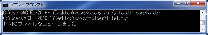 より高度なコピー コピー先にあるファイルのみをコピーする