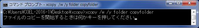 より高度なコピー コピー前にユーザーの許可を待つ