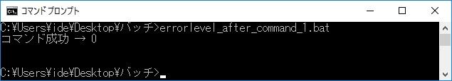 errorlevel(終了コードを取得する)コマンド正常終了後に「errorlevel」を確認