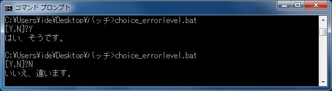 こちらで指定したキーのみ入力を受け付ける 変数「errorlevel」の値で異なる処理を実行する