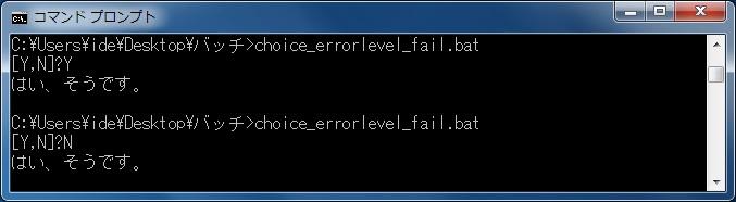 こちらで指定したキーのみ入力を受け付ける 「if errorlevel」コマンドの間違った使用順序
