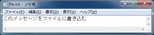 「>」と「>>」の違い 「>」を使って「file.txt」に書き込み