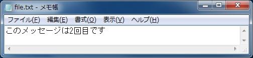 「>」と「>>」の違い 「>」を使って「file.txt」に書き込み(2回目)