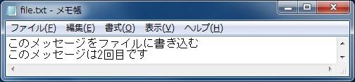 「>」と「>>」の違い 「>>」を使って「file.txt」に書き込み(2回目)