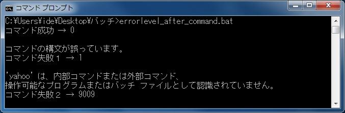 エラーで終了した場合プログラムを中止する コマンド実行後の「errorlevel」の値