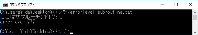 errorlevel(終了コードを取得する)自分で終了コードを設定する