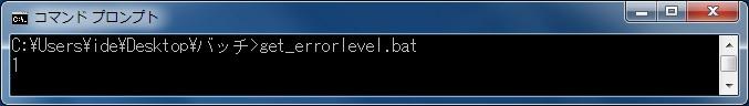 呼び出したバッチファイルやサブルーチンで戻り値を取得する サブルーチンから戻り値を取得する