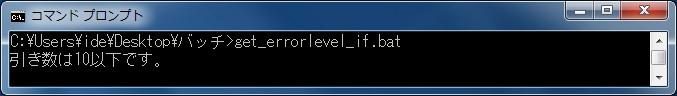 呼び出したバッチファイルやサブルーチンで戻り値を取得する サブルーチンの戻り値を「if」コマンドで分岐処理する