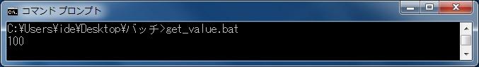 呼び出したバッチファイルやサブルーチンで戻り値を取得する サブルーチン内で設定した変数をメインプログラムでも使用