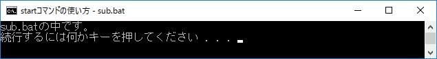 start(バッチファイルやサブルーチンの呼び出し)タイトルを指定して実行