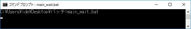 start(バッチファイルやサブルーチンの呼び出し) 「/wait」オプションで処理の終了を待つ