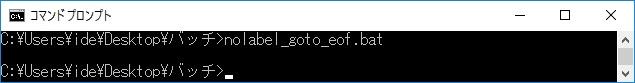 ラベル「:」とgoto(行の移動)「eof」ラベルでプログラムを終了する