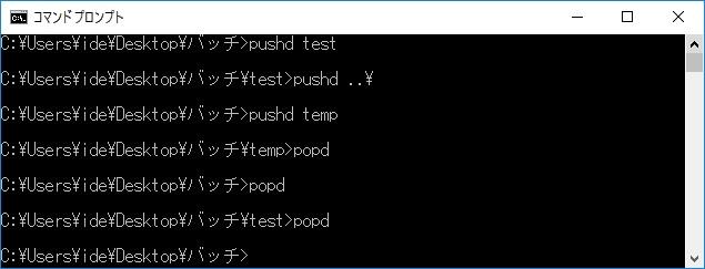 pushdとpopd(履歴を残してフォルダの移動) 「popd」コマンドを複数回使用