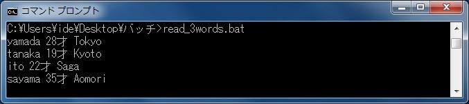 ファイルから文字列を読み込む 「3words.txt」の内容を3列目まで取り出し表示する