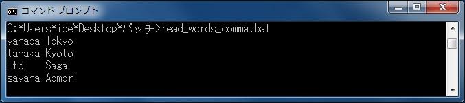 ファイルから文字列を読み込む コンマ区切りの文字列を読み込む