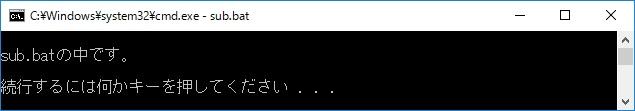 日付フォーマットを「YYYYMMDD」へ変更する(例 20170628 → 20170628) 「start」コマンドで「sub.bat」を呼び出した時の「sub.bat」