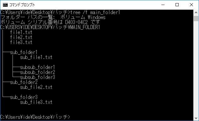 tree(フォルダ構成をツリー形式で表示する) ファイルも表示する