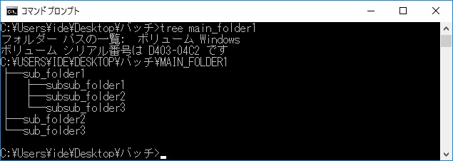 tree(フォルダ構成をツリー形式で表示する) 特定のフォルダ内のフォルダ構成を表示
