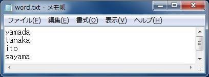 ファイルから文字列を読み込む 「word.txt」の内容