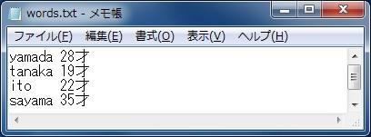 ファイルから文字列を読み込む 「words.txt」の内容