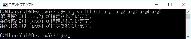 shift(引数をずらして格納しなおす) 「shift」コマンドを1回実行して引数を確認