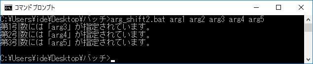shift(引数をずらして格納しなおす) 「shift」コマンドを2回実行して引数を確認