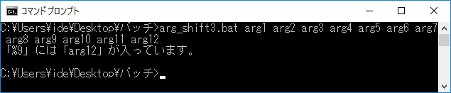 shift(引数をずらして格納しなおす) 「shift」コマンドを3回実行して引数を確認