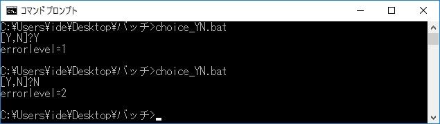 choice(指定したキーの入力を受け付ける) 変数「errorlevel」への代入確認